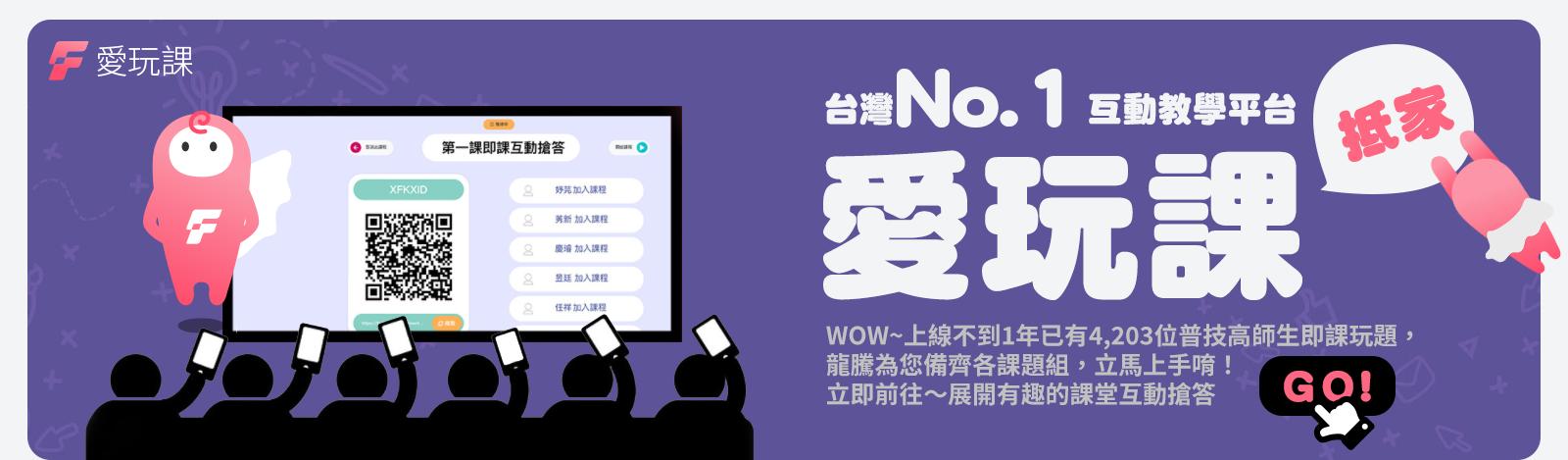 台灣第一互動教學平台【愛玩課】