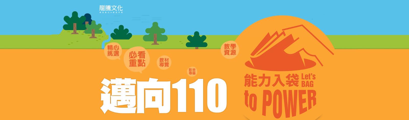 邁向110教學資源