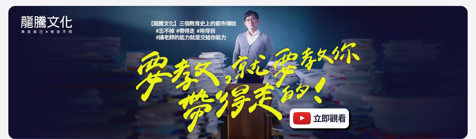 【龍騰文化】三個教育史上的都市傳說